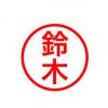 【悲報】神奈川県の鈴木さん、有名YouTuberと誤解され酷い目に遭う