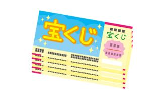 ◆宝くじ◆で高額当選した『16歳JK』のその後 →