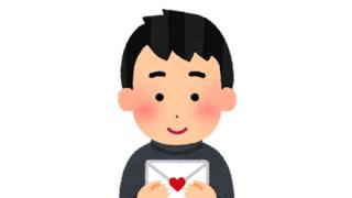 男子大学生(20)さん、女子高生(17)にラブレターを渡した結果 →