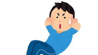 【筋トレ悲報】クランチ(腹筋運動)、何の役にも立ってない運動だったwwwww