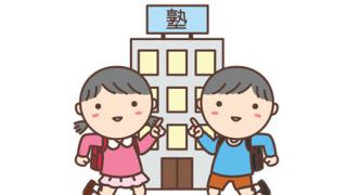 ◆中学受験◆にかかる『塾代』が高すぎると話題に →