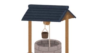 【画像】海外の井戸、ヤバいwwwwwww