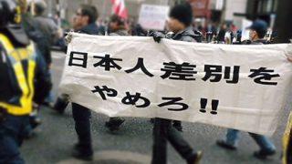 日本は日本人が差別される国「日本人へのヘイトはどうなんだ!」は成り立たないらしい