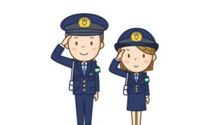 ◆高卒警察官◆の年収wwwww