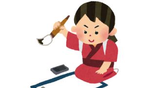 ◆習字8段◆だけど『安価』で字を書くわ