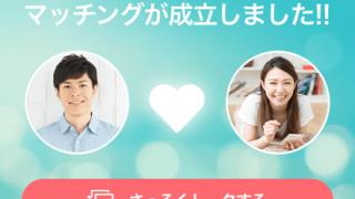 ◆体験談◆マッチングアプリ怖すぎワロタぁ!