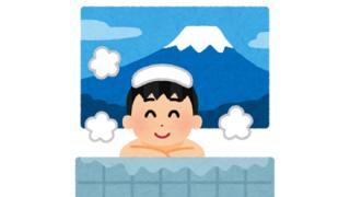 「これだから大衆浴場は行きたくねぇんだよ😣💦」→画像