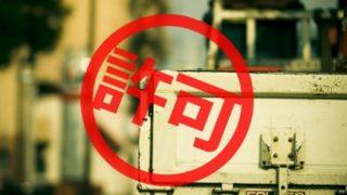 ◆許可炎上◆ま~んさん、4車線道路を塞いで軽自動車を撮影 →