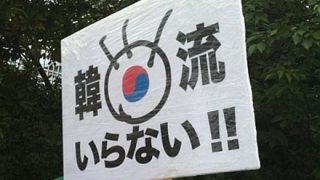 『韓国ゴリ推し』を続ける日テレに不信感…フジ炎上の二の舞になるとの声も