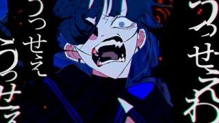 【悲報】「うっせえわ」のコメント欄、地獄と化す【Ado】