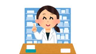 【画像】薬剤師の月給がヤバすぎるwwwwwwwww