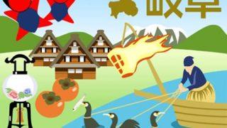 ◆岐阜県◆の『飛び地』が頭おかしいwwwwwwww