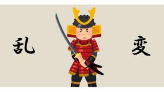 【雑学】日本史に於ける『乱』と『変』の違いを述べよ