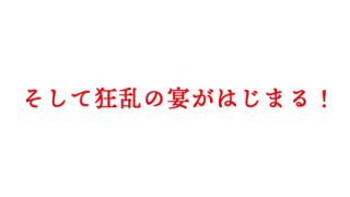【動画】左翼「これが表現の自由だ!」 → 福島県を馬鹿にした「セシウムと少女」らを公開中
