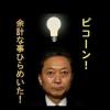 ◆鳩山由紀夫の呟き◆が『理解不能』だと話題に ⇒