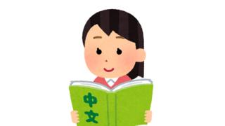 【画像】中国語なのに意味が理解できてしまう画像が見つかるwwwww