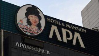 ◆朗報◆アパホテル『縦読み』で『AV見放題』をお客様にお知らせ