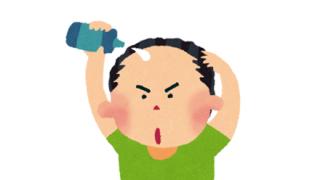【朗報報告】ガチでハゲが治ったwwwwwwww
