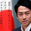 【悲報】小泉進次郎、日本国民ガン無視で英語tweet継続