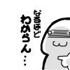 【悲報】VIPPERさん、小学生の問題すら解けない
