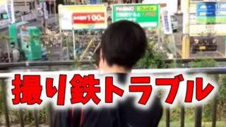 【撮り鉄トラブル動画】中学生を突き飛ばし大怪我させた男が逃走 人生終了へ