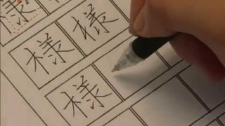 26年生きてきて『様』という漢字の書き方をずっと間違えていた事に今気がついたw