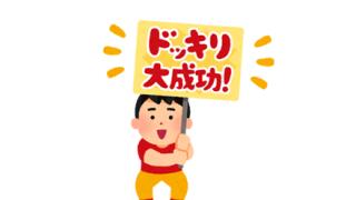 【悲報】ま~んさん、ドッキリにひっかかってしまう →動画
