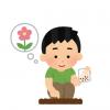 【朗報】キモチよさそうな花みつかる →画像