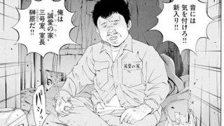 【悲報】ナマポハウスに軟禁されたなんJ民、命からがら脱走成功 →画像