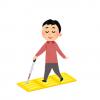 【悲報】点字ブロックさん、視覚障害者を天国へ誘導 →画像