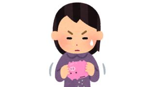 【悲報】東京都の貯金、残り21億円・・・