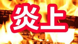 ◆過去に炎上◆した『ポスター』たち →画像