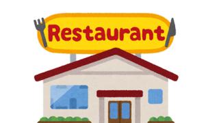 【緊急事態】都内の個人飲食店さん『コロナ協力金』がウハウハすぎるwwwwwww