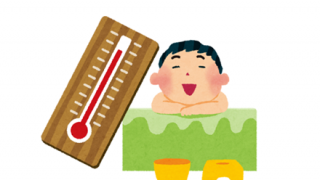 【自由研究】「夏38℃の日は暑いのに38℃のお風呂は熱くないのはなぜ?」