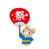 【動画像】日本の『お祭り』これどう見てもおかしいだろwwwwww