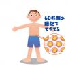 【朗報】人間の細胞、実はめちゃくちゃカラフルだった →画像
