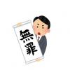 【裁判悲報】レイプ被害者が履いてたパンツ →画像