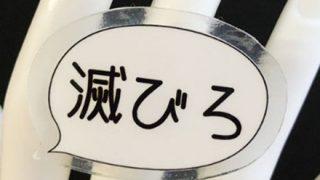 【画像】本日深夜0時の『渋谷センター街』の様子、ヤバいと云うか、マジで東京滅びろwww