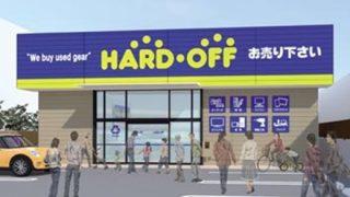 【買取額】ハードオフで4万のヘルメットと3万の双眼鏡を売った結果 →