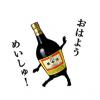【朗報】養命酒さん、凄すぎる