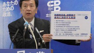 【7つの政策】立憲民主党が公約を発表!!!!!