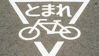 【動画】自転車「一時停止?止まらんでもへーきやろw」車「ぬわーーっ!!」