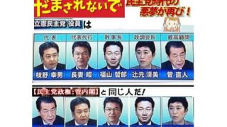 【画像】菅元総理と菅前総理が街頭演説した結果wwwwww