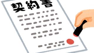 【悲報】女子中学生が署名した『奴隷誓約書』がコチラ →画像