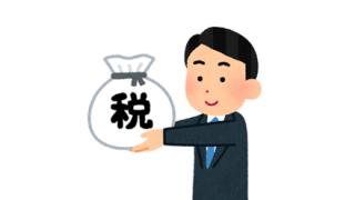 【悲報】日本さん、年収1億円を超えると税率が下がるバグが存在する模様wwww